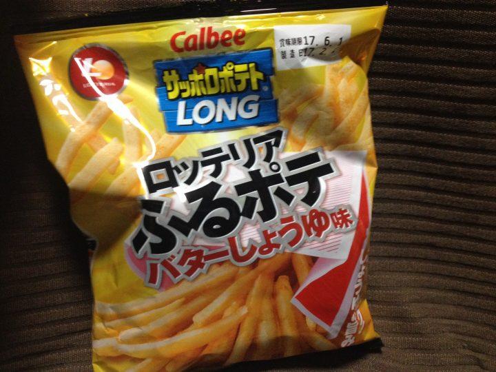サッポロポテトLONG ロッテリアふるポテバターしょうゆ味(2017年バージョン)