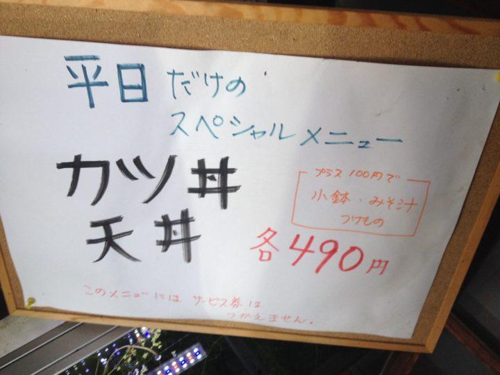 見附 道草2017-03-01 014