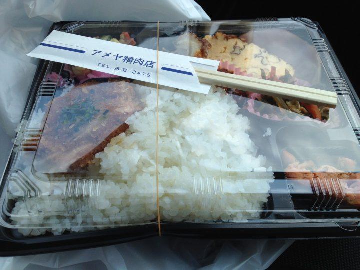 アメヤ精肉店の幕の内弁当(大盛り)・開封前