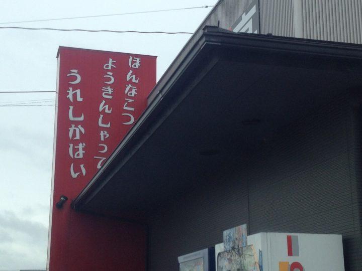 きんしゃい亭県央店の看板「ほんなこつ ようきんしゃって うれしかばい」