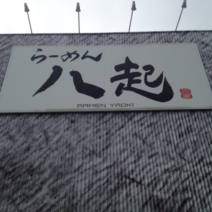 らーめん八起の看板と外壁(2017年3月)