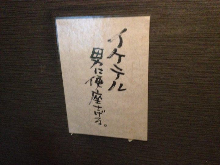 デンジャラスチキン・トイレの貼り紙