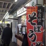 新潟 駅蕎麦 新潟庵2017-03-30 001