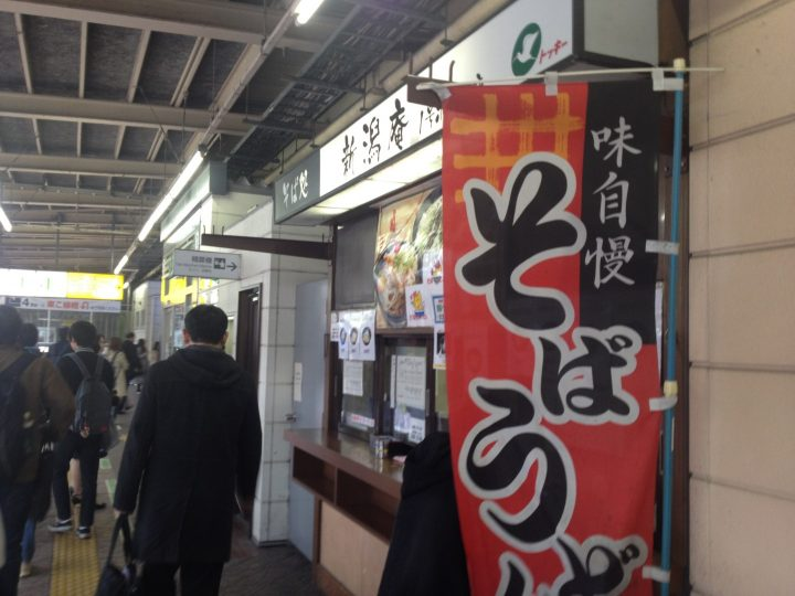 そば処 新潟庵 1号ホーム店の外観(2017年3月)