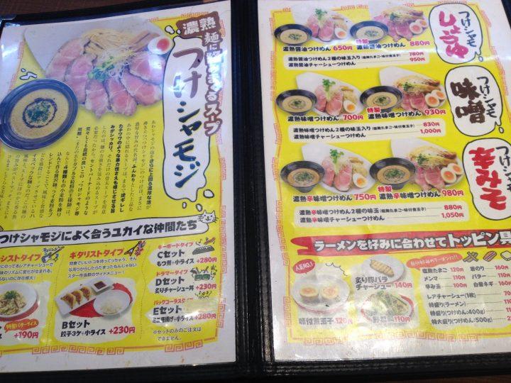 麺作赤シャモジのメニュー(2017年3月)