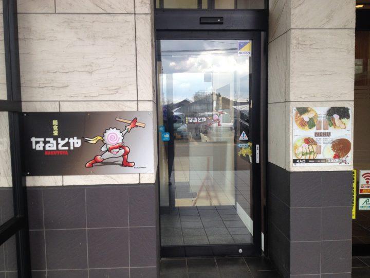 麺食堂なるとや県央店の入口(2017年3月)