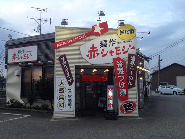 麺作赤シャモジ本店の外観(2017年3月)