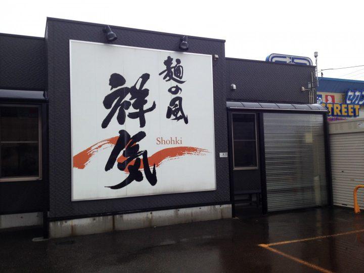 麺の風祥気の外観(2017年3月)