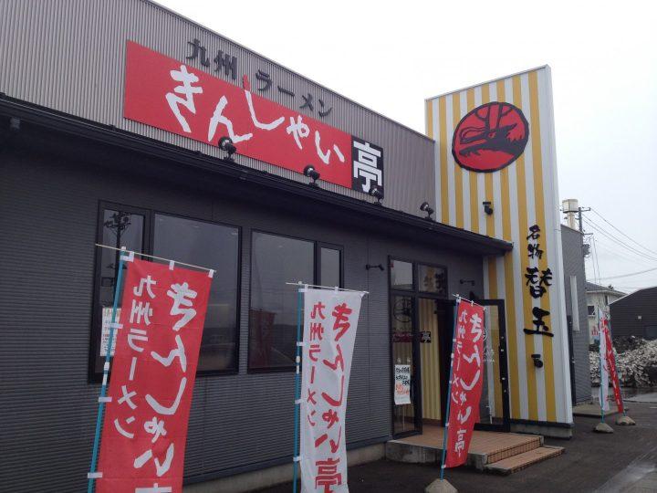 きんしゃい亭県央店の外観(2017年3月)