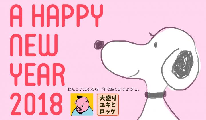 A HAPPY NEW YEWAR 2018 わんっ♪だぶるな一年でありますように。