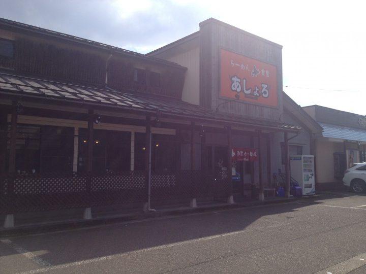 らーめん食堂あしょろの外観(2017年4月)