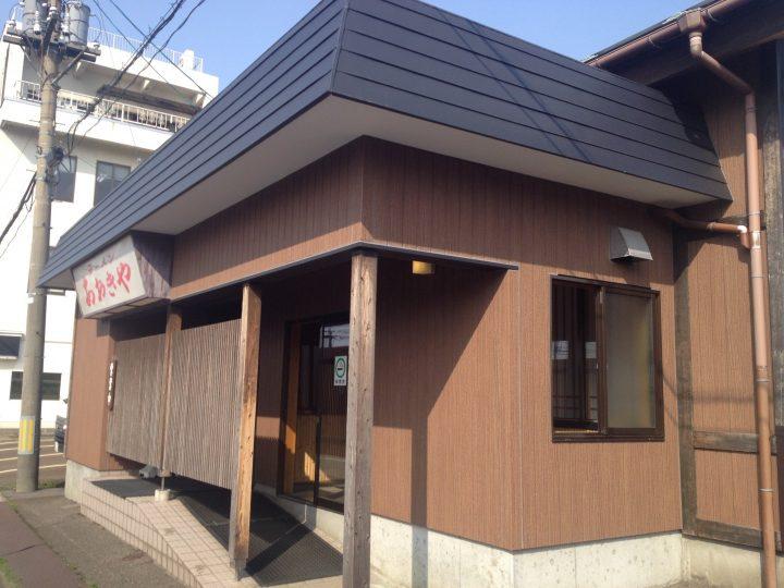 ラーメンあおきや喜多町店の外観(2017年4月)