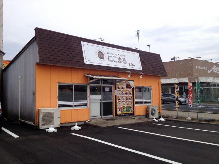 カレーショップにこまる白根店の外観(2017年4月)