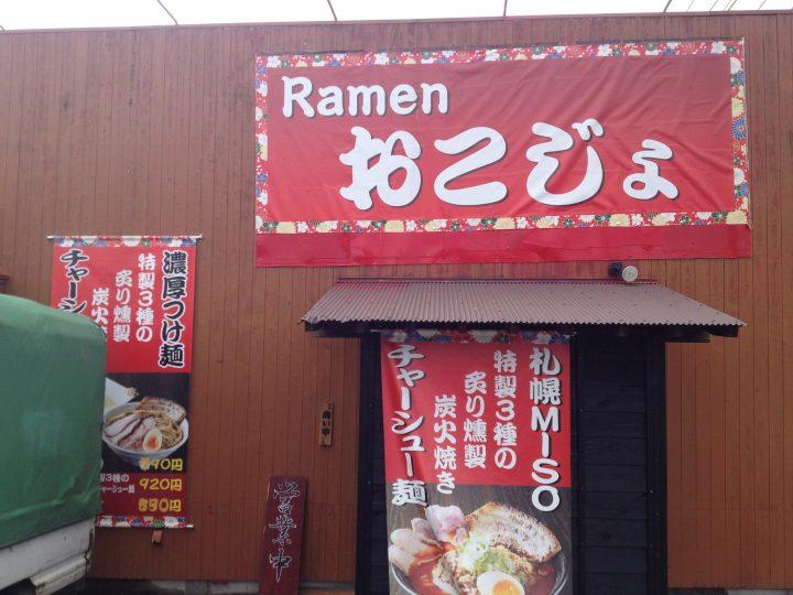 Ramenおこじょの入口(2017年4月)