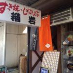 箱岩 ランチ とんかつ定食2017-04-10 011