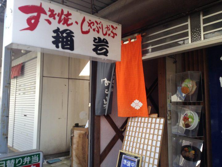 箱岩の入口(2017年4月)