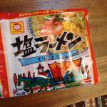 マルちゃん塩ラーメン2016-12-03 008