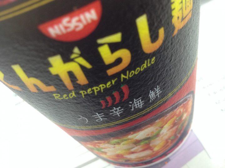とんがらし麺2017-04-16 005