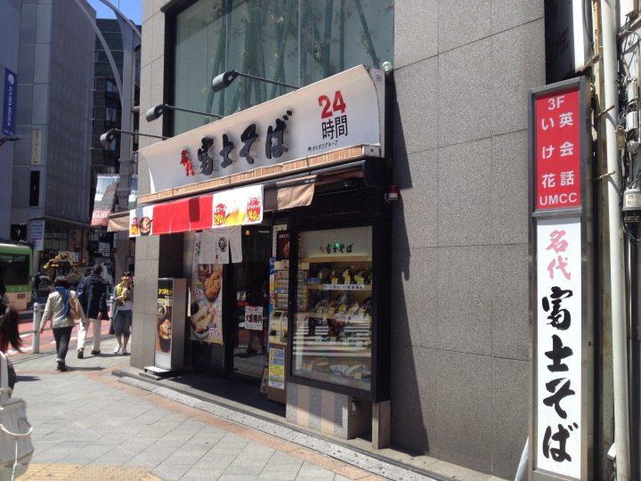 名代富士そば上野広小路店の外観(2017年4月)