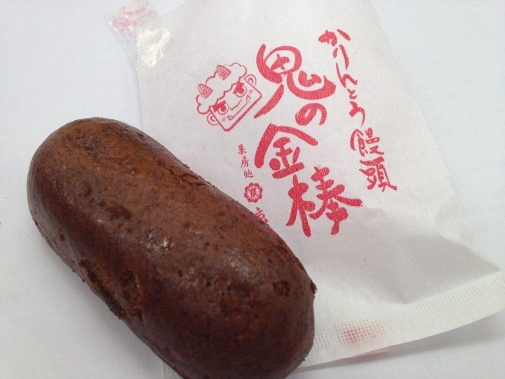 京家の「かりんとう饅頭 鬼の金棒」