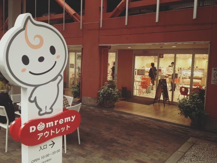 ドンレミーアウトレット高崎店入口の看板(2017年5月)