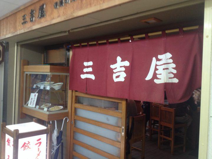 三吉屋信濃町店の入り口(2017年5月)