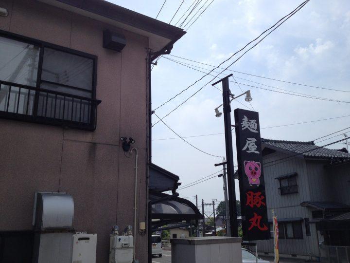 麺屋豚丸の外観(2017年5月)