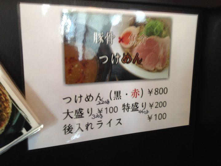 豚丸のメニュー・豚骨×魚介つけめん