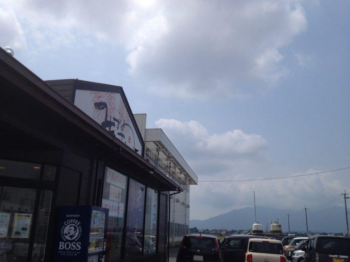 らーめんみずさわ吉田店の外観(2017年6月)