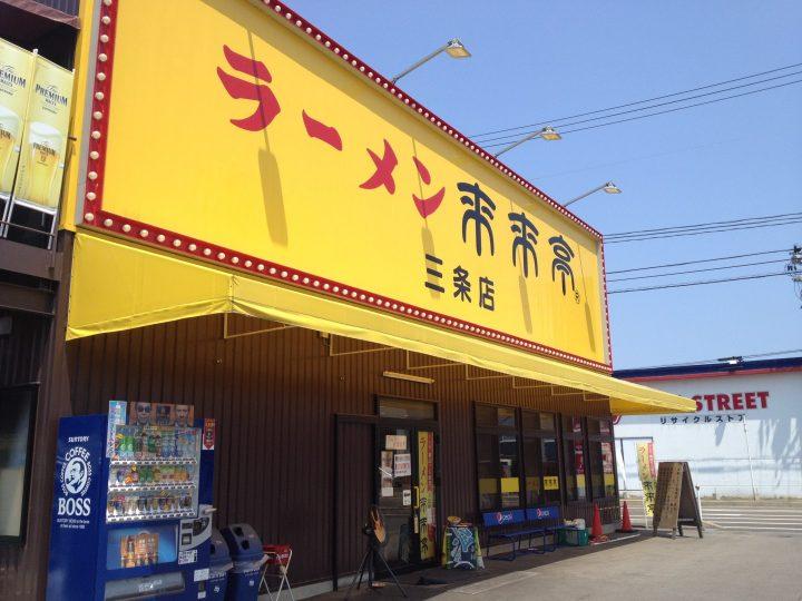 来来亭三条店の外観(2017年6月)