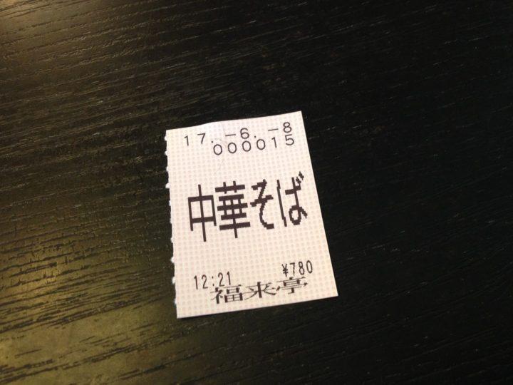 福来亭白山町店・中華そばの食券