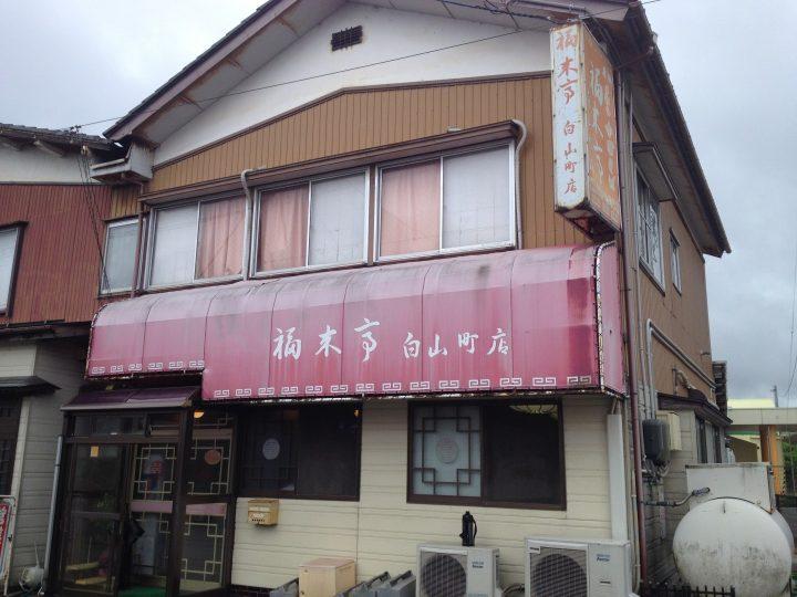 福来亭白山町店の外観(2017年6月)