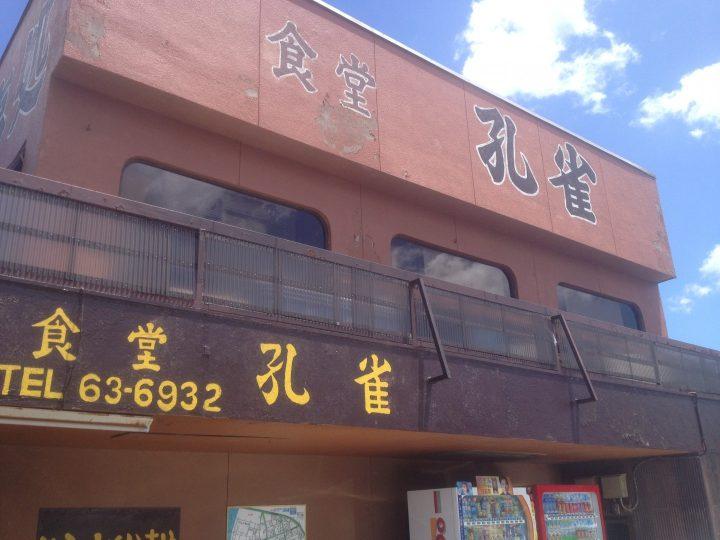 食堂孔雀の外観(2017年6月)