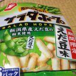 サラダホープ えだ豆味 2017-06-20 006