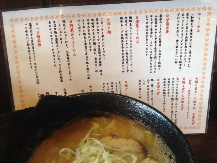 麺屋次男坊のメニューというか効能書き(2017年7月)