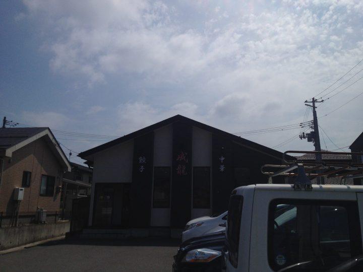 成龍の外観(2017年7月)