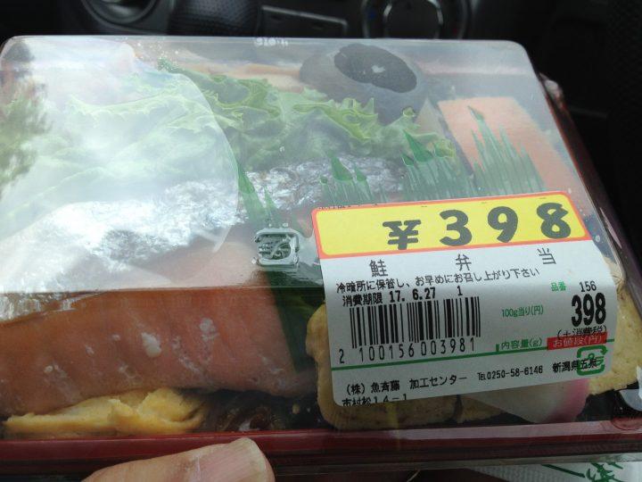 SAITOピアレマート田上店の鮭弁当(開封前)