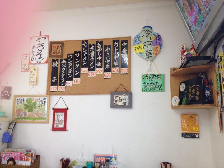 大黒亭本店・壁のメニュー