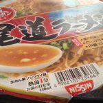 日清麺ニッポン 尾道ラーメン 2016年版(開封前)