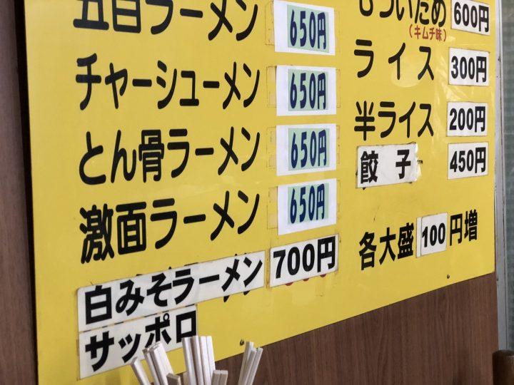 激面ラーメンは650円