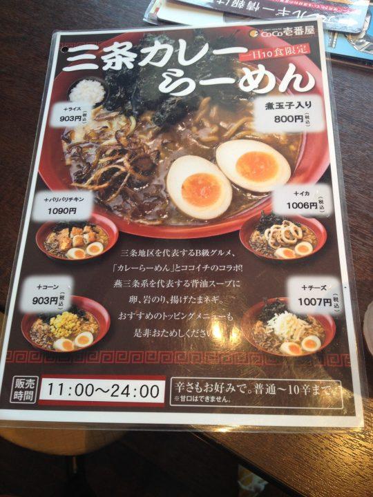 CoCo壱番屋三条燕インター店の三条カレーらーめんメニュー