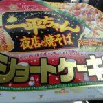 一平ちゃんショートケーキ2017-03-03 015
