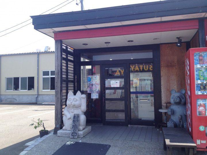 麺の家渚の入口