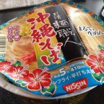 日清麺職人 沖縄そば 2016年版(作成中)