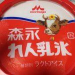 森永 れん乳氷2017-08-04 001