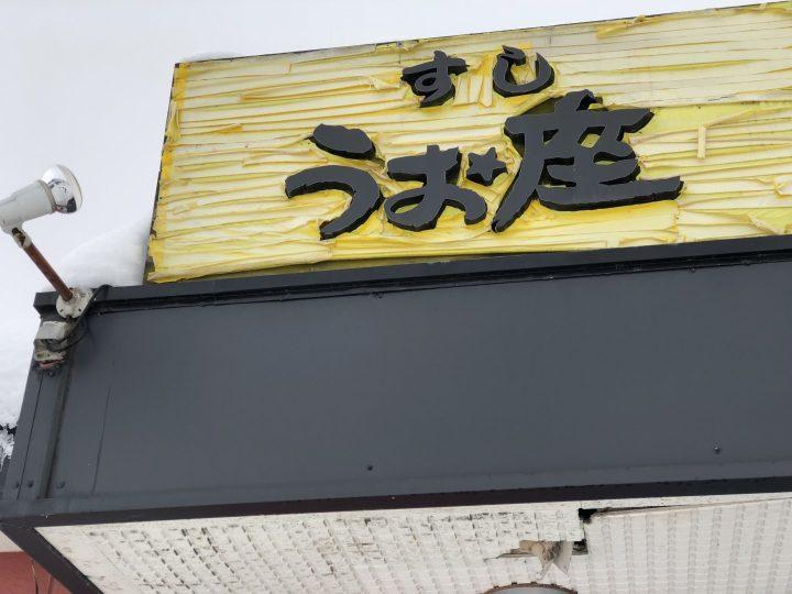 閉店当日のうお座巻店・屋根の看板(2018年2月)
