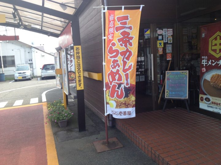 CoCo壱番屋 三条燕インター店2017-08-04