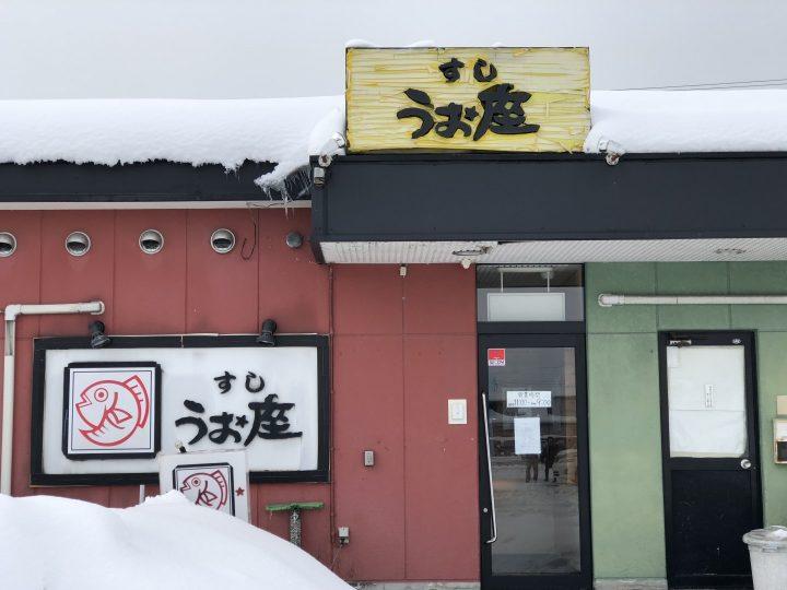 閉店当日のうお座巻店・東側の入口(2018年2月)