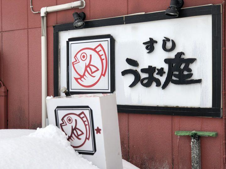 閉店当日のうお座巻店・壁の看板(2018年2月)