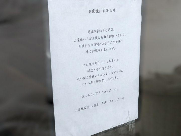 閉店当日のうお座巻店・閉店告知の貼り紙(2018年2月)